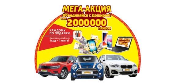 лого акции